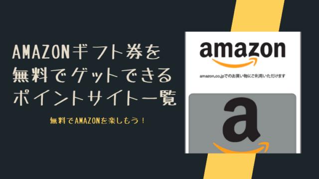 Amazonギフト券を無料でゲットできるポイントサイト一覧
