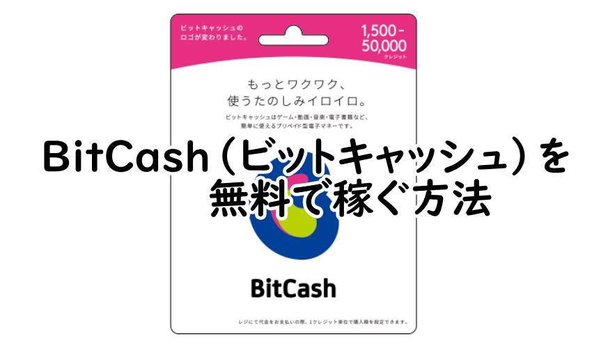 BitCash(ビットキャッシュ)を無料で稼ぐ方法