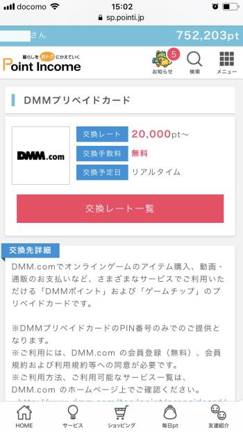 DMMプリペイドカード無料ゲットの手順