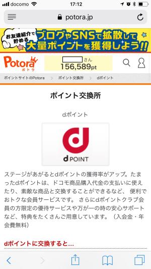 dポイント(ディーポイント)を無料で稼ぐ方法