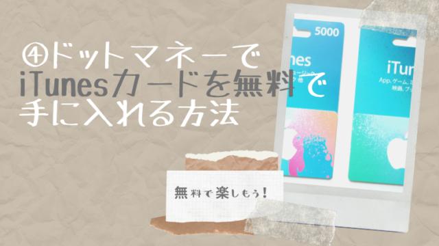 ドットマネーでiTunesカードを無料手に入れる方法