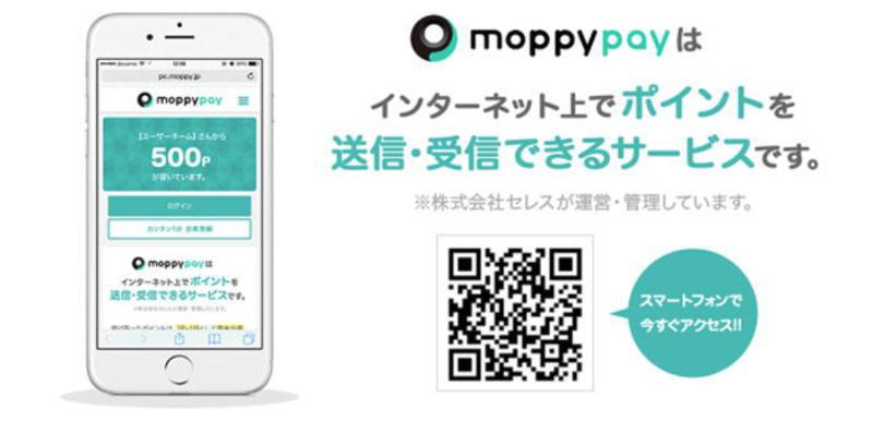 モッピー(moppy)の評判と稼ぎ方