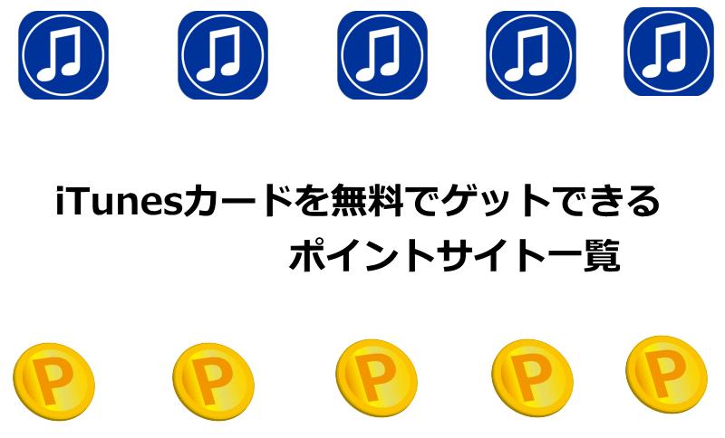 iTunesカードを無料でゲットできるポイントサイト一覧