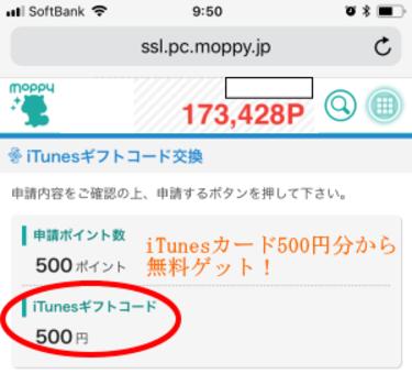iTunesカードを無料で手に入れるコツ