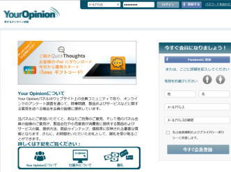Your Opinionの解説