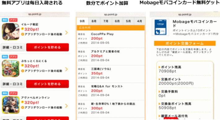 Mobageモバコインカード無料