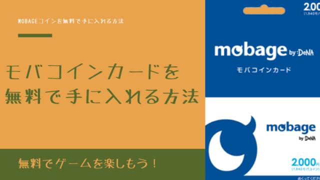 Mobageモバコインカードを無料で手に入れる方法