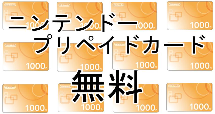 ニンテンドープリペイドカードを無料で手に入れる方法
