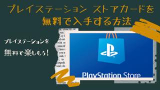 プレイステーションストアカード(PNSカード)の無料入手方法