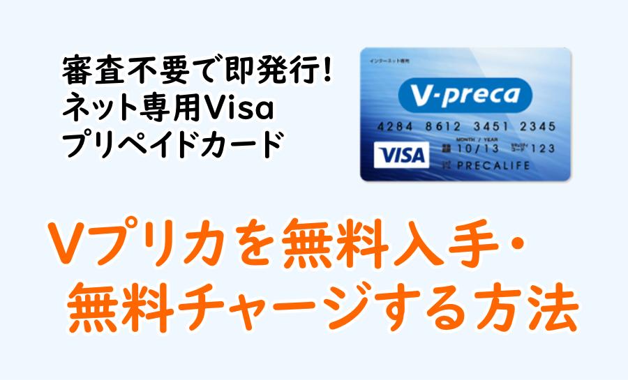 Vプリカを無料入手・無料チャージする方法