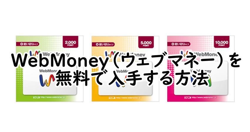 WebMoney(ウェブマネー)を無料で入手する方法