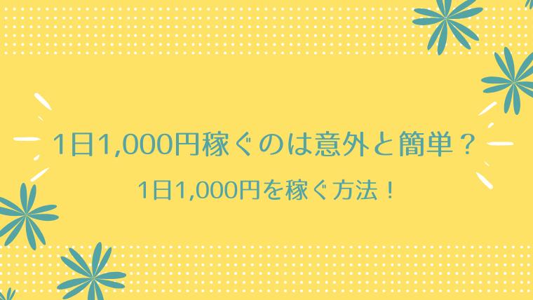 1日1,000円を稼ぐ方法