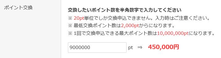 ポイントタウン収入45万円