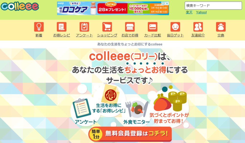 colleee(コリー)の評判と稼ぎ方