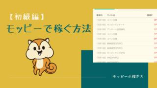 モッピー(moppy)の稼ぎ方【初級編】