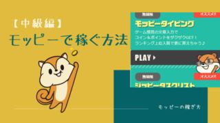 モッピー(moppy)の稼ぎ方【中級編】