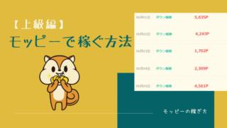 モッピー(moppy)の稼ぎ方【上級編】