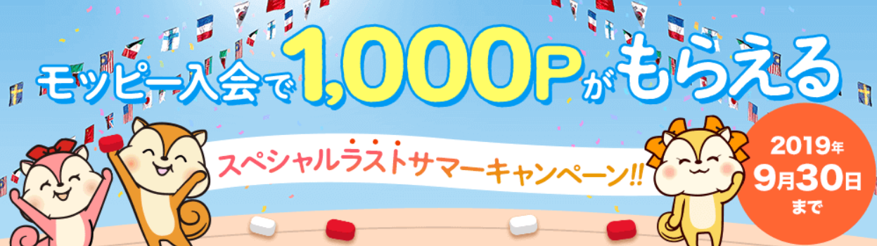 【新規会員様限定】キャンペーン!