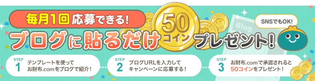 毎月50コインプレゼント!