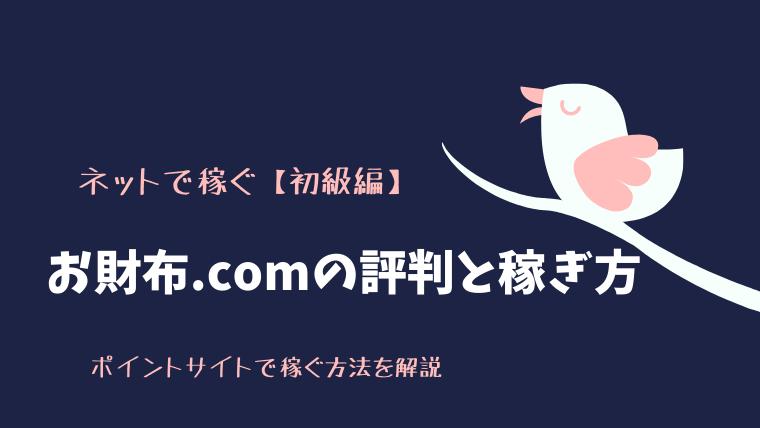 お財布.com(お財布コム)の評判と稼ぎ方