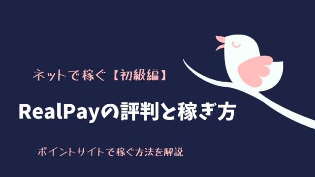 RealPayの評判と稼ぎ方