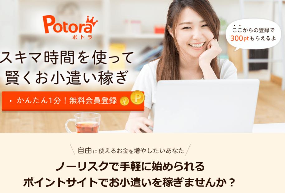 ポトラ(Potora)の評判と稼ぎ方