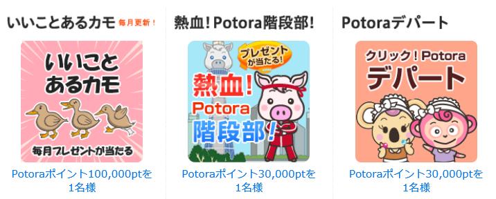 ポトラ(Potora)で稼ぐコツ