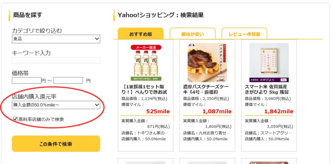 yahooショッピング最大50%マイル還元