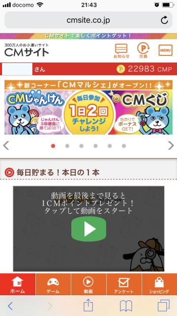 CMサイトの解説