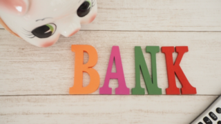 ネット銀行の解説