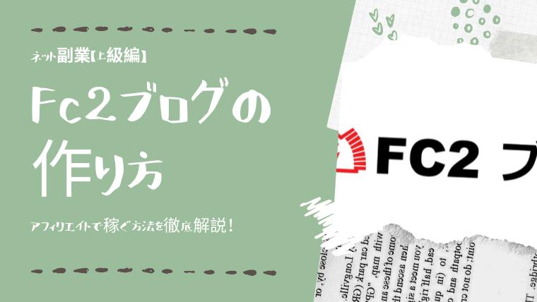 Fc2ブログの作り方