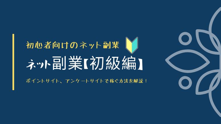 ネット副業【初級編】解説