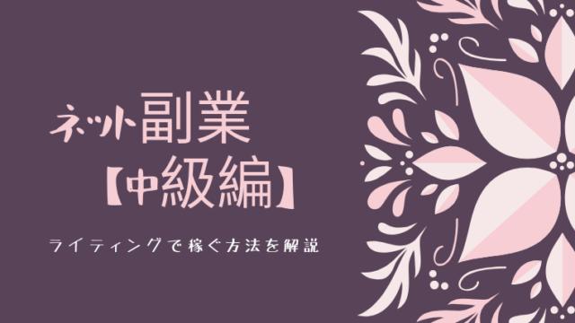 ネット副業【中級編】