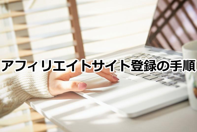 アフィリエイトサイト登録の手順