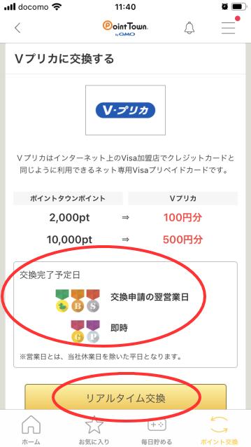 Vプリカを無料で入手する方法