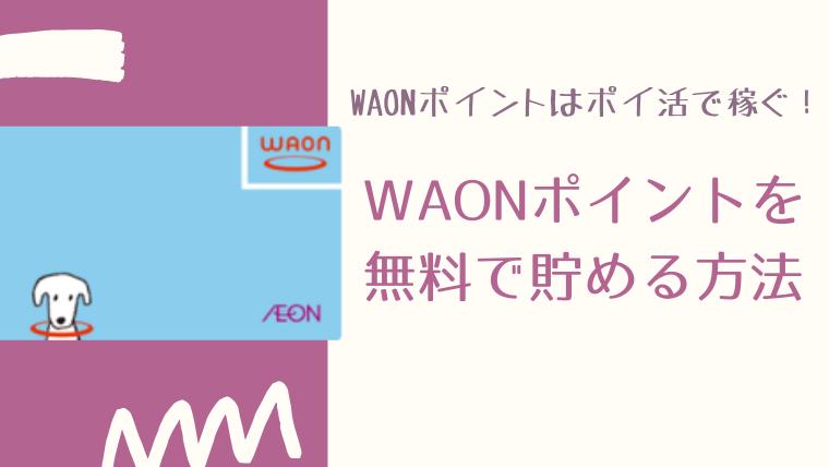 【WAONポイントはポイ活で稼ぐ!】WAONポイントを無料で貯める方法!