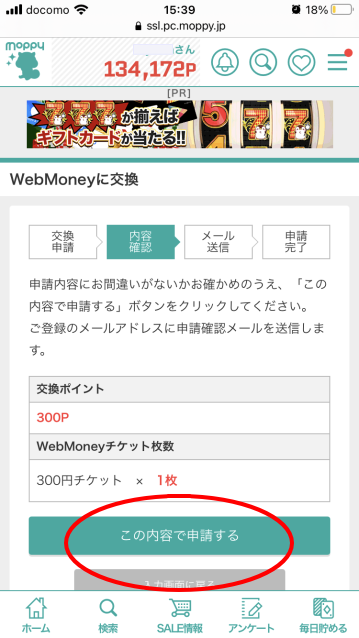 WebMoney(ウェブマネー)300円分~無料で入手する方法