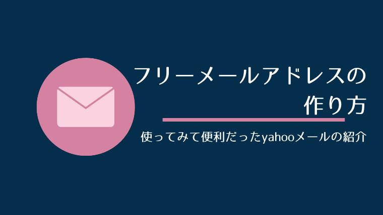 フリーメールアドレスの作り方