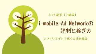 i-mobile-Ad Network(アイモバイルアドネットワーク)の評判と稼ぎ方