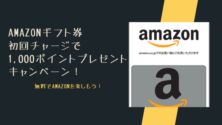 Amazonギフト券初回チャージで1,000ポイントプレゼントキャンペーン+α!