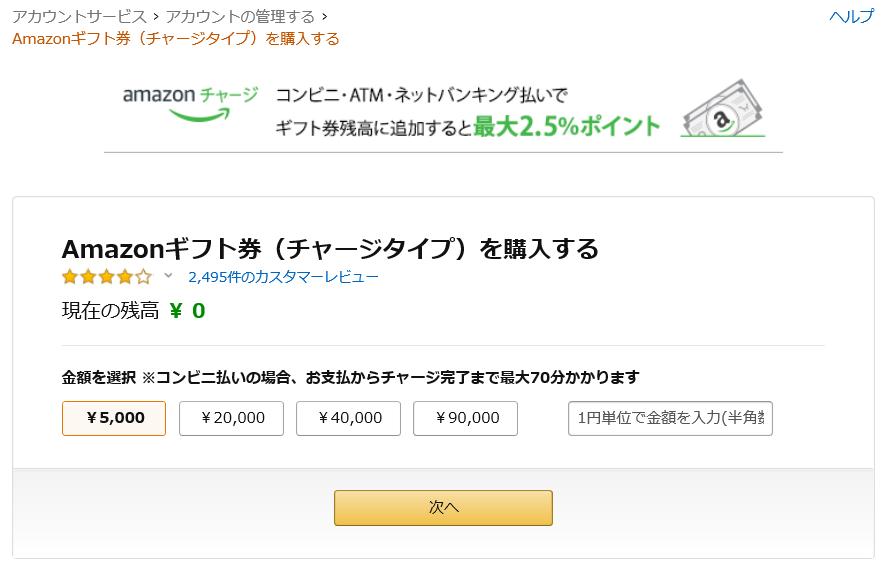Amazonポイントプレゼントキャンペーン!