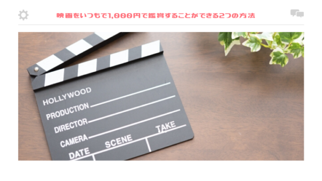 映画をいつもで1,000円で鑑賞することができる2つの方法