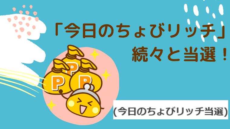 今日のちょびリッチ当選!