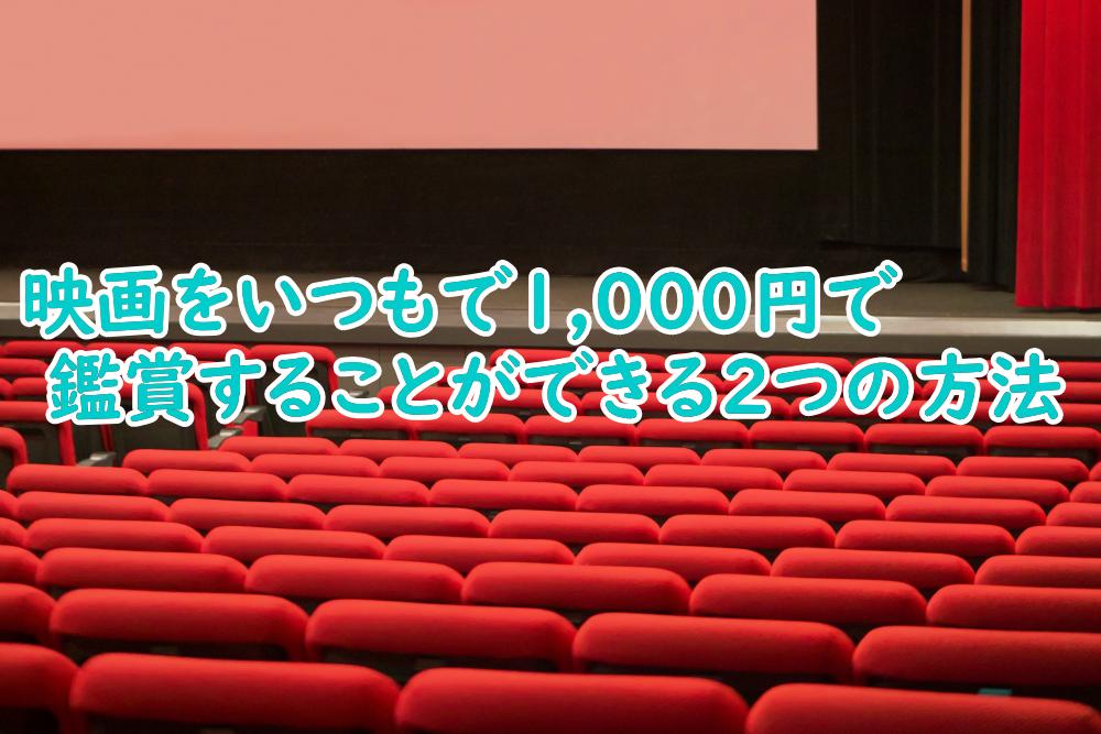 映画がいつでも1,000円