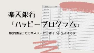 楽天銀行「ハッピープログラム」の解説」