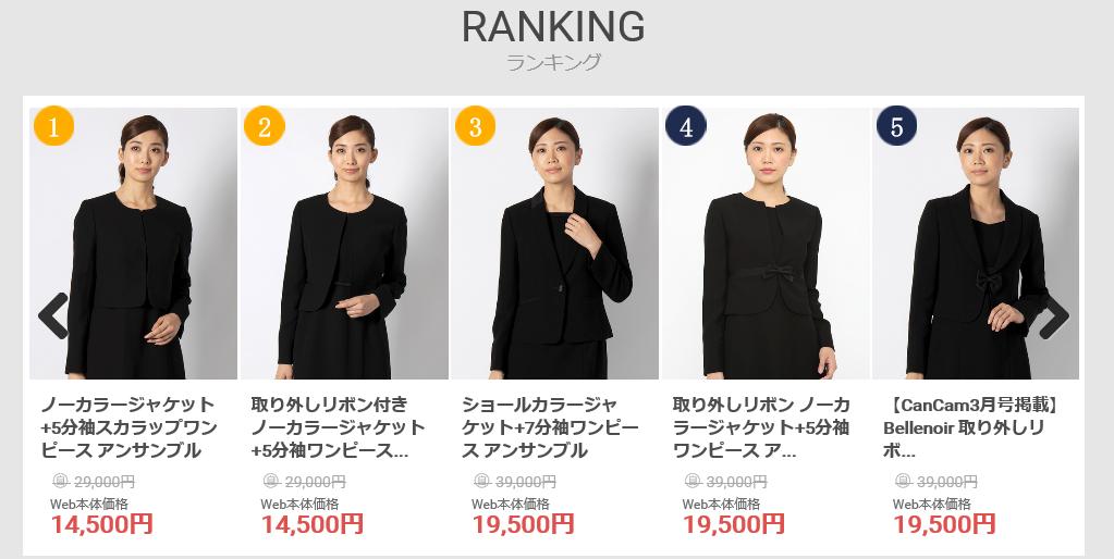 59,000円の礼服(フォーマルスーツ)を10,000円で購入した手順
