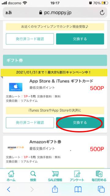 iTunesカードを無料で手に入れる方法