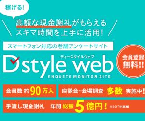 D style webの紹介