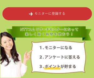 NTTコムリサーチの紹介
