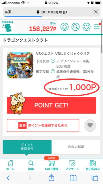 ドラゴンクエストで遊ぶだけでiTunesカード1,000円が無料で手に入る!